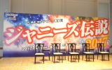 A.B.C-Zの主演舞台『ジャニーズ伝説2017』の製作発表が行われた (C)ORICON NewS inc.