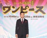スーパー歌舞伎II『ワンピース』の製作発表会見に出席した市川猿之助 (C)ORICON NewS inc.