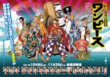 スーパー歌舞伎II『ワンピース』チラシ画像