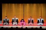 吉本新喜劇「酒井藍」新座長就任公演・口上の模様