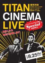 お笑いライブ『タイタンライブ』8月公演にスペシャルシークレットゲストが出演
