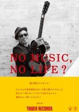 """タワーレコード""""NO MUSIC, NO LIFE""""ポスターに登場した長渕剛"""