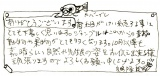 ナスDの直筆メモ(C)テレビ朝日