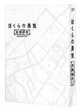 KinKi Kids主演ドラマ『ぼくらの勇気未満都市DVD-BOX』『ぼくらの勇気未満都市Blu-ray BOX』が総合1位