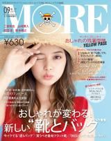 『MORE』9月号増刊号表紙 (C)MORE9月号/集英社