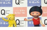 NHKでEテレの新番組『Q〜こどものための哲学〜』の試写会の模様 (C)ORICON NewS inc.