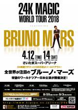 『Bruno Mars 24K MAGIC WORLD TOUR 2018』フライヤー