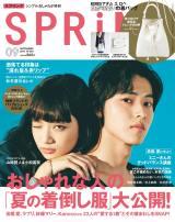 『SPRiNG』9月号表紙