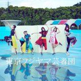 女性5人グループ「東京フジヤマ芸者団」が始動