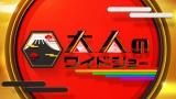 『大人のワイドショー』の番組ロゴ(C)日本テレビ