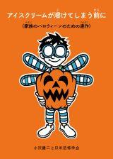 小沢健二が自身初の絵童話を9月6日に発売