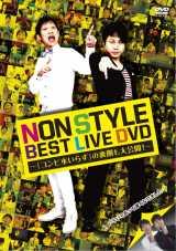 DVD『NON STYLE BEST LIVE DVD〜コンビ水入らずの裏側も大公開!〜』のジャケット写真(C)2017 吉本興業