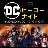『テレビ朝日・六本木ヒルズ夏祭りSUMMER STATION』特別企画「星空DCヒーローナイト」開催