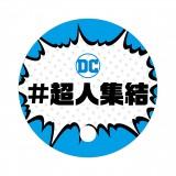 「星空DCヒーローナイト」オリジナルうちわ(裏)