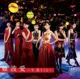NMB48の3rdアルバム『難波愛〜今、思うこと〜』Type-N