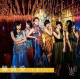 NMB48の3rdアルバム『難波愛〜今、思うこと〜』Type-B