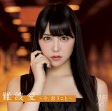 NMB48の3rdアルバム『難波愛〜今、思うこと〜』通常盤