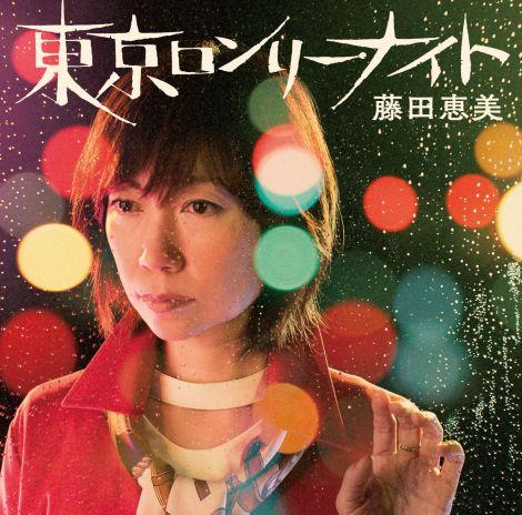 新曲「東京ロンリー・ナイト」