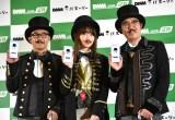 新サービス『DMMバヌーシー』記者発表会に出席した(左から)矢作兼、小嶋陽菜、小木博明