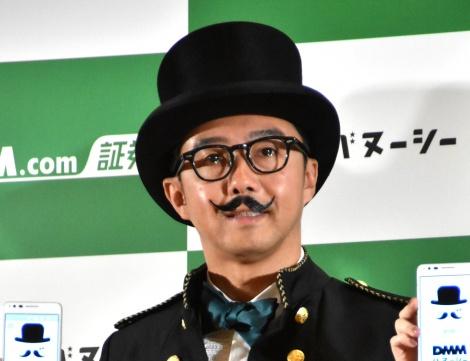 新サービス『DMMバヌーシー』記者発表会に出席したおぎやはぎ・矢作兼