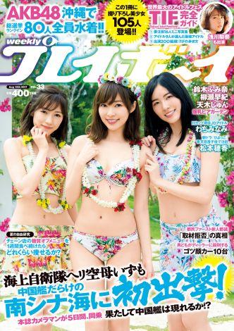 『週刊プレイボーイ』33号 表紙カット(C)Takeo Dec./週刊プレイボーイ