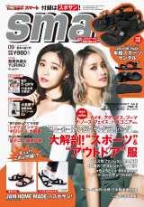 『smart』9月号の表紙を飾ったE-girls・鷲尾伶菜(左)とYURINO