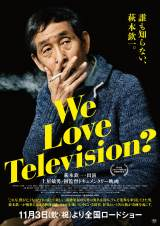 萩本欽一のドキュメンタリー映画『We Love Television?』のポスタービジュアル(C)2017日本テレビ放送網