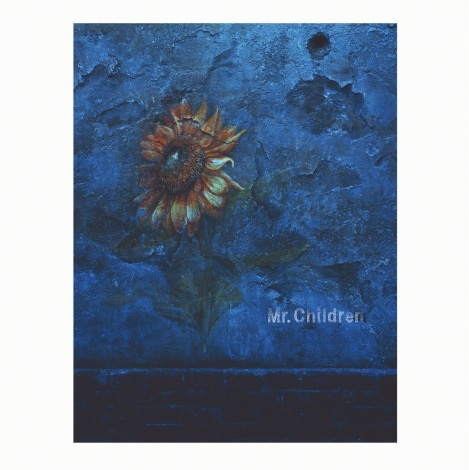 "Mr.Childrenの新曲で""キミスイ""主題歌の「himawari」"