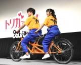 二人乗り自転車で登場した(左から)間宮祥太朗、土屋太鳳 (C)ORICON NewS inc.