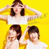 AKB48の49thシングル「#好きなんだ」通常盤Type-A