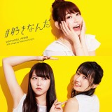 AKB48の49thシングル「#好きなんだ」通常盤Type-D