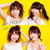 AKB48の49thシングル「#好きなんだ」通常盤Type-E