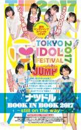 『週刊ヤングジャンプ』36&37合併号のTIF特集 撮影/細居幸次郎・西村康