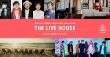 福耳・Awesome City Club、旅先で『THE LIVE HOUSE』開催