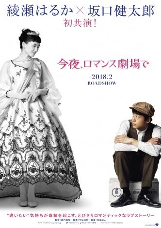 綾瀬はるか&坂口健太郎が出演する映画『今夜、ロマンス劇場で』 (C)2018 「今夜、ロマンス劇場で」製作委員会