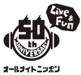 オールナイトニッポン50周年企画としてアリアナ・グランデのチャリティーキャンペーンを応援