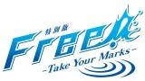 『特別版 Free!-Take Your Marks-』10月28日公開(C)2017 おおじこうじ・京都アニメーション/岩鳶高校水泳部TYM
