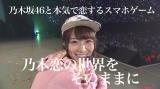 18thシングル「逃げ水」初回盤の特典映像=「乃木恋リアル」