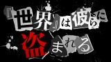 『ペルソナ5』アニメ化告知PV場面カット(C)ATLUS (C)SEGA/PERSONA5 the Animation Project