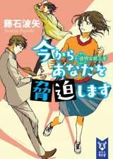 10月スタートの日本テレビ系連続ドラマ『今からあなたを脅迫します』原作書影(講談社タイガ)