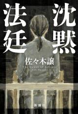 原作の佐々木譲氏の法廷サスペンス『沈黙法廷』(新潮社)
