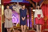 『今夜くらべてみましたゴールデン初回2時間SP』にゲスト出演した(左から)井田由美、水卜麻美、尾崎里紗 (C)日本テレビ