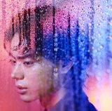 菅田将暉2ndシングル「呼吸」ジャケット写真
