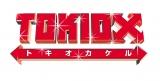 9日放送のフジテレビ系『TOKIOカケル』に坂本昌行と三宅健が出演 (C)フジテレビ