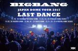 11月からジャンパンドームツアー『LAST DANCE』を開催するBIGBANG