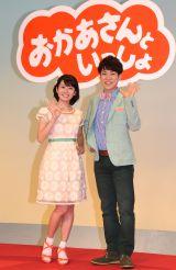 (左から)小野あつこ、横山だいすけ=NHK・Eテレ『おかあさんといっしょ』会見の模様 (C)ORICON NewS inc.