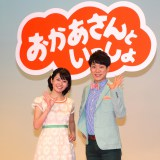 NHK・Eテレ『おかあさんといっしょ』の「うたのお姉さん」が交代 (C)ORICON NewS inc.