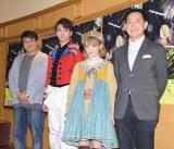 (左から)毛利亘宏氏、矢崎広、生駒里奈、毛利衛氏 (C)ORICON NewS inc.