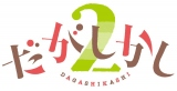 アニメ『だがしかし2』2018年放送開始(C)2018 コトヤマ・小学館/シカダ駄菓子2