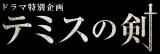 テレビ東京ドラマ特別企画『テミスの剣』今秋放送予定(C)テレビ東京